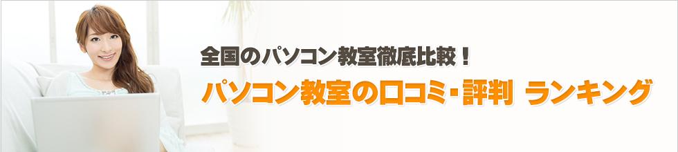 パソコン教室 口コミ・評判